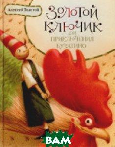 Купить Золотой ключик или приключения Буратино, Mikko, Толстой Алексей Николаевич, 978-966-2270-04-4