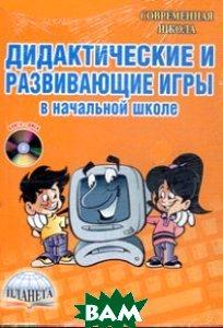 Дидактические и развивающие игры в начальной школе (+ CD-ROM)