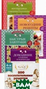 Купить 500 восхитительных рецептов (количество томов: 4), ЭКСМО, Ильичева С., 978-5-699-87370-8