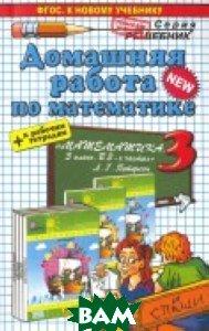 Домашняя работа по математике. 3 класс. К учебникам и рабочим тетрадям Л. Г. Петерсон. ФГОС