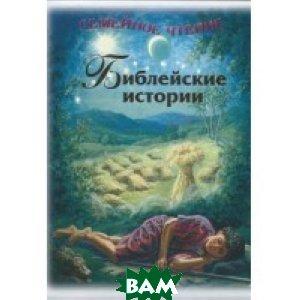 Купить Библейские истории, Сретенский ставропигиальный мужской монастырь, Келдвелл Лиза, 978-5-7533-0709-5