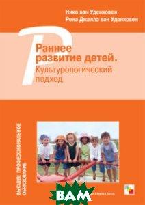 Раннее развитие детей. Культурологический подход. ФГОС