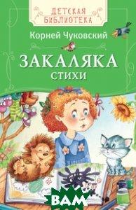 Купить Закаляка. Стихи, РОСМЭН, Корней Чуковский, 978-5-353-07826-5
