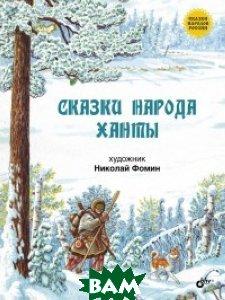 Купить Сказки народа ханты, БХВ-Петербург, Фомин Н., 978-5-9775-3612-7