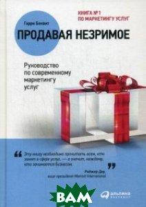 Купить Продавая незримое. Руководство по современному маркетингу услуг, Альпина Паблишер, Беквит Гарри, 978-5-9614-5661-5