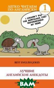 Купить Лучшие английские анекдоты, АСТ, Дзюба С.А., 978-5-17-095435-3