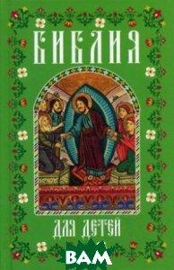Купить Библия для детей (в изложении княгини М.А. Львовой), Христианская библиотека, 978-5-905472-42-8