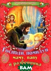 Господи, помилуй маму, папу и разбойника. Пасхальная история и другие рассказы