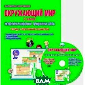 Окружающий мир. Интерактивные контрольные тренировочные работы. Тетрадь с электронным тренажером. 2 класс (+ CD-ROM)