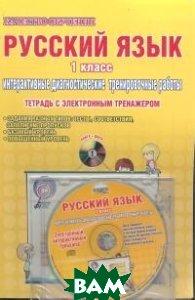 Русский язык. 1 класс. Интерактивные диагностические тренировочные работы. Тетрадь с электронным тренажером (+ CD)
