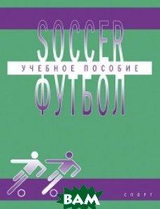 Футбол. Учебное пособие по английскому языку для студентов ВУЗов физической культуры