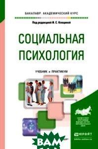 Купить Социальная психология. Учебник и практикум для академического бакалавриата, ЮРАЙТ, Клецина И.С., 978-5-9916-6988-7