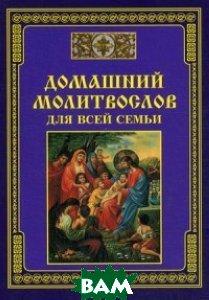 Купить Домашний молитвослов для всей семьи, Тихомиров М.Ю., 978-5-89194-838-9