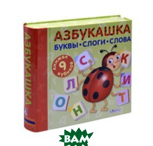 Купить Азбукашка, Робинс, Митченко Ю., 978-5-4366-0328-5