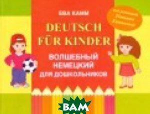 Мой волшебный немецкий для дошкольников