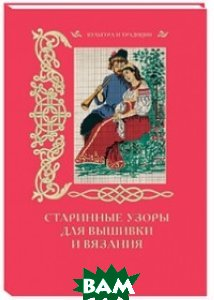 Купить Старинные узоры для вышивки и вязания, БЕЛЫЙ ГОРОД, Васильева Н.Г., 978-5-7793-4672-6