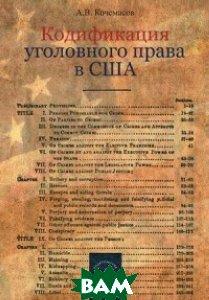 Купить Кодификация уголовного права в США, ЗЕРЦАЛО, Кочемасов Алексей В., 978-5-94373-358-1