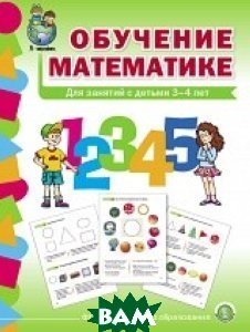 Купить Обучение математике. Формирование первоначальных математических представлений. 3-4 года. Младшая группа, Школьная пресса, 978-5-00013-074-2