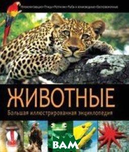 Купить Животные. Большая иллюстрированная энциклопедия, Владис, 978-5-9567-2113-1