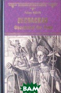 Купить ВИР(нов) Веспасиан. Фальшивый бог Рима (12+), ВЕЧЕ, Фаббри Роберт, 978-5-4444-2885-6