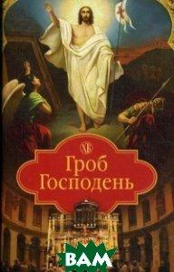 Купить Гроб Господень, Сибирская Благозвонница, Посадский Н.С., 978-5-906793-78-2