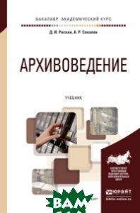 Архивоведение. Учебник для академического бакалавриата