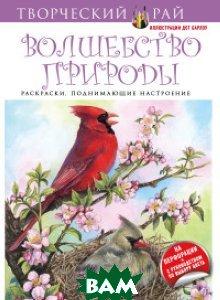 Купить Волшебство природы. Раскраски, поднимающие настроение, ЭКСМО, 978-5-699-85920-7