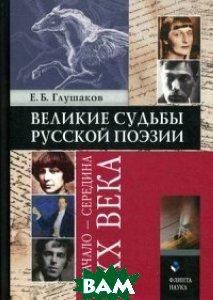 Великие судьбы русской поэзии. Начало середина XX века