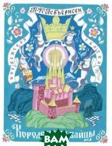 Купить Королевские зайцы, Речь, Асбьёрнсен Петер Кристен, 978-5-9268-2101-4