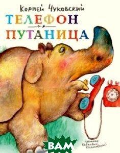 Купить Телефон. Путаница, Речь, Чуковский Корней Иванович, 978-5-9268-2084-0