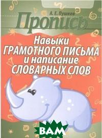 Купить Пропись. Навыки грамотного письма и написания словарных слов, Кузьма, Пушков А.Е., 978-985-7204-82-3