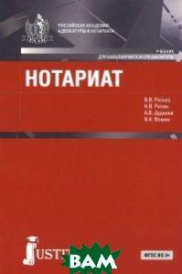 Купить Нотариат для бакалавров. Учебник, Юстиция, Ралько Василий Васильевич, 978-5-4365-2113-8