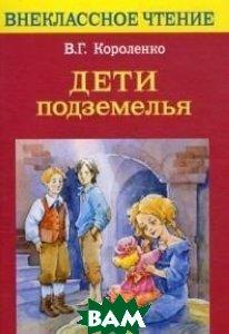 Купить Дети подземелья, Стрекоза, Короленко В.Г., 978-5-9951-2467-2