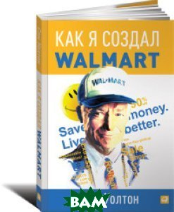 Купить Как я создал Wal-Mart, Альпина Паблишер, Уолтон С., 978-5-9614-5700-1