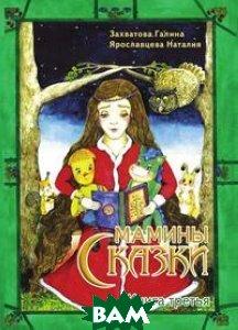 Купить Мамины сказки. Книга 3, Нобель Пресс, Наталия Ярославцева, 978-5-519-49369-7
