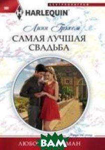Купить Самая лучшая свадьба, ЦЕНТРПОЛИГРАФ, Грэхем Линн, 978-5-227-06531-5