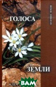 Купить Голоса Земли. Путь зеленой духовности, Будущее Земли, Данаан Клеа, 978-5-94432-097-1