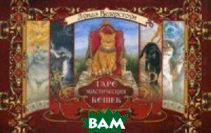 Купить Таро мистических кошек. 78 карт и книга с комментариями, ВЕСЬ, Лунаэ Везерстоун, 978-5-9573-2828-5