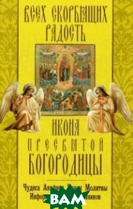 Икона Пресвятой Богородицы Всех скорбящих Радость . Чудеса, акафист, молитвы, информация для паломников