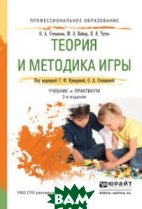 Купить Теория и методика игры. Учебник и практикум для СПО, ЮРАЙТ, Кумарина Г.Ф., 978-5-9916-7556-7