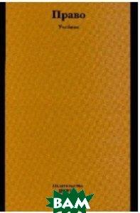 Купить Право. Учебник. Гриф МО РФ, Инфра-М, Норма, Рукавишникова И.В., 978-5-91768-727-8