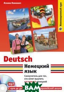 Купить Немецкий язык. Самоучитель для тех, кто хочет выучить настоящий немецкий (+ CD-ROM), ЭКСМО, Ясмина Павкович, 978-5-699-70855-0