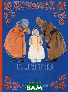Купить Снегурочка, Речь, Успенская М., 978-5-9268-2090-1