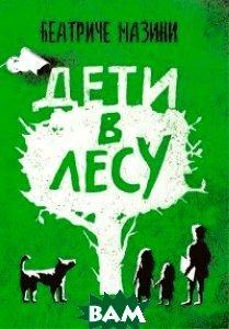 Купить Дети в лесу, Самокат, Мазини Беатриче, 978-5-91759-152-0