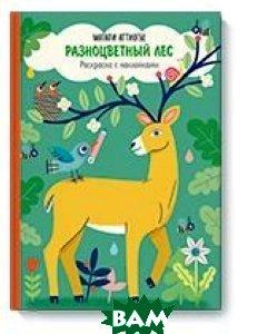 Купить Разноцветный лес, Манн, Иванов и Фербер, 978-5-00100-038-9