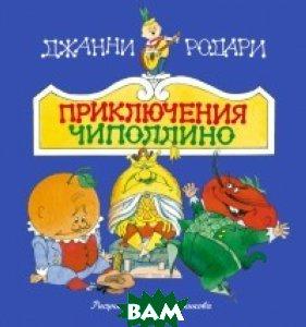 Купить Приключения Чиполлино, ЭКСМО, Родари Джанни, 978-5-699-76231-6