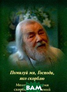 Купить Помилуй мя, Господи, яко скорблю. Молитвы, Духовное преображение, 978-5-00059-084-3