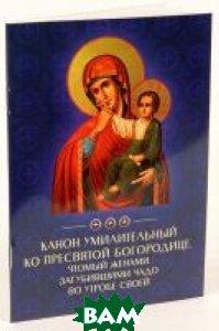 Купить Канон умилительный ко Пресвятой Богородице, Духовное преображение, 978-5-00059-082-9