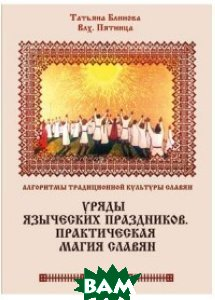 Купить Алгоритмы традиционной культуры славян. Уряды языческих праздников. Практическая магия славян. Книга 2, Велигор, 978-5-88875-379-8