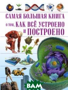 Купить Самая большая книга о том, как всё устроено и построено, АСТ, 978-5-17-095291-5